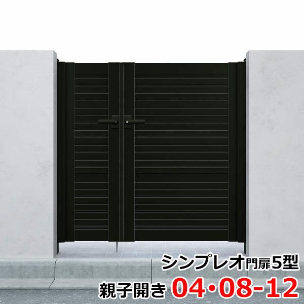YKK ap シンプレオ門扉5型 親子開き 門柱仕様 04・08-12 HME-5 『横目隠しデザイン』