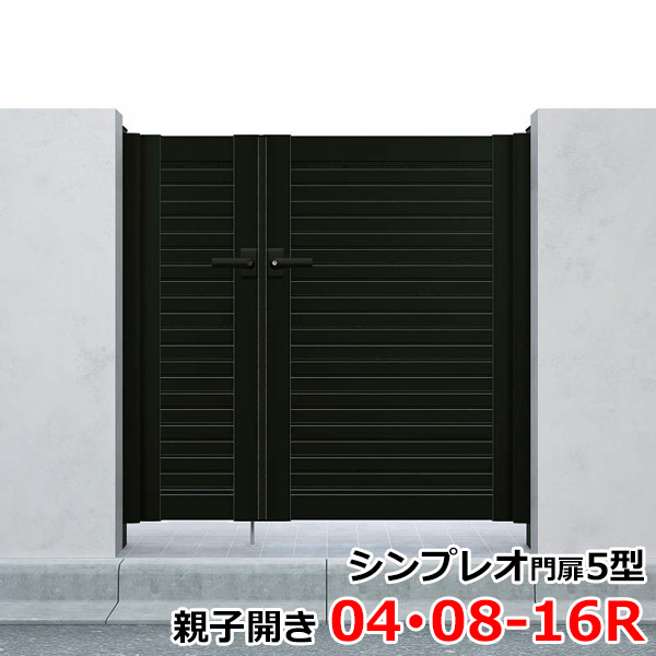 YKKAP シンプレオ門扉5型 親子開き 門柱仕様 04・08-16R HME-5 『横目隠しデザイン』