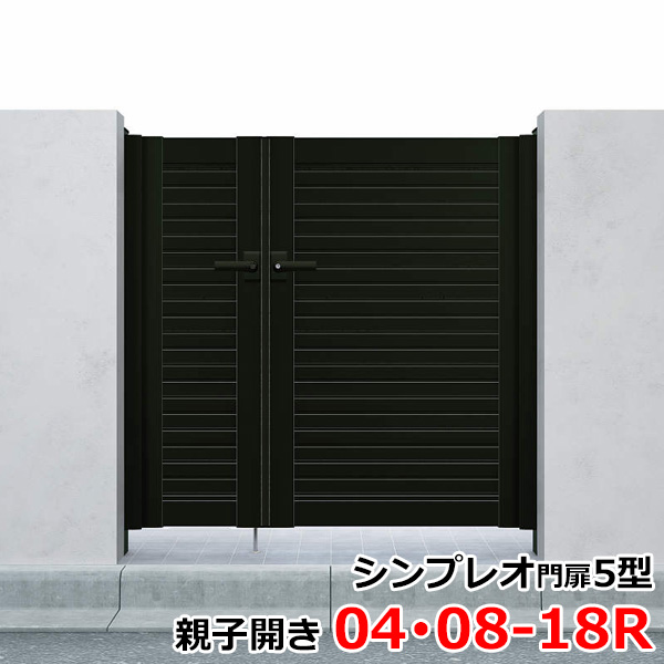 YKKAP シンプレオ門扉5型 親子開き 門柱仕様 04・08-18R HME-5 『横目隠しデザイン』