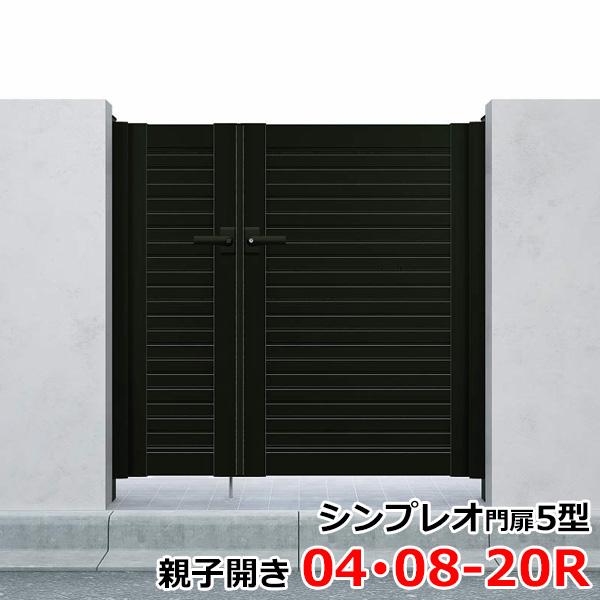 YKK ap シンプレオ門扉5型 親子開き 門柱仕様 04・08-20R HME-5 『横目隠しデザイン』