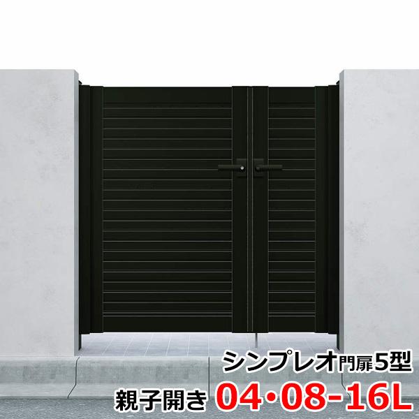 YKKAP シンプレオ門扉5型 親子開き 門柱仕様 04・08-16L HME-5 『横目隠しデザイン』