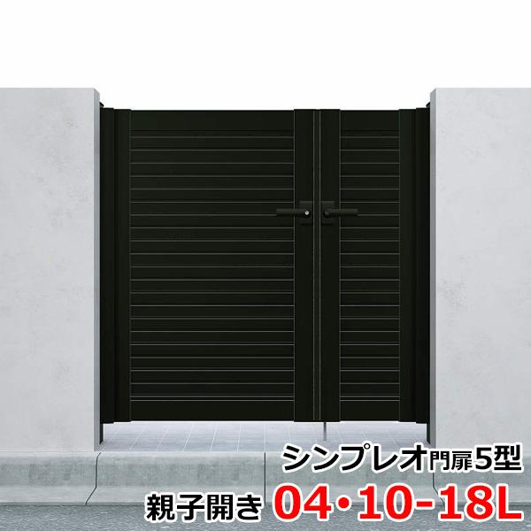 親子開き YKKAP 04・10-18L 門柱仕様 シンプレオ門扉5型 『横目隠しデザイン』 HME-5