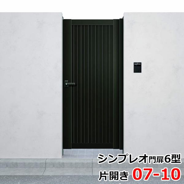 YKK ap シンプレオ門扉6型 片開き 門柱仕様 07-10 HME-6 『たて目隠しデザイン』