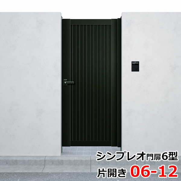 YKK ap シンプレオ門扉6型 片開き 門柱仕様 06-12 HME-6 『たて目隠しデザイン』