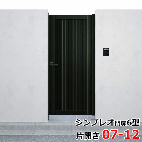 YKK ap シンプレオ門扉6型 片開き 門柱仕様 07-12 HME-6 『たて目隠しデザイン』