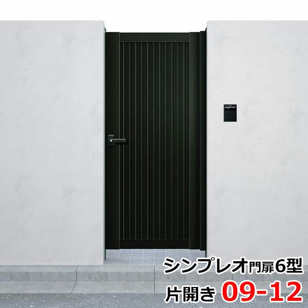 YKKAP シンプレオ門扉6型 片開き 門柱仕様 09-12 HME-6 『たて目隠しデザイン』