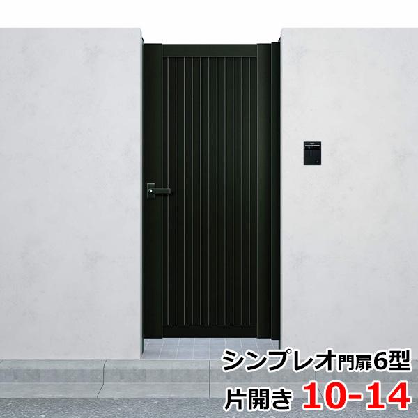 YKKAP シンプレオ門扉6型 片開き 門柱仕様 10-14 HME-6 『たて目隠しデザイン』
