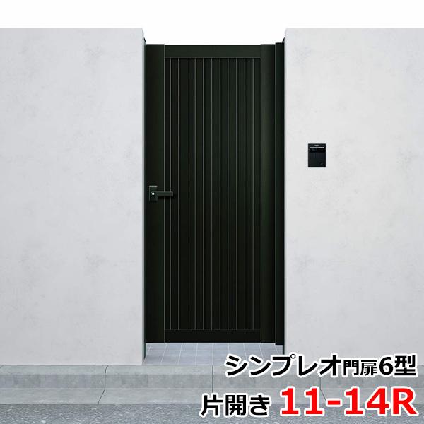YKKAP シンプレオ門扉6型 片開き 門柱仕様 11-14R HME-6 『たて目隠しデザイン』