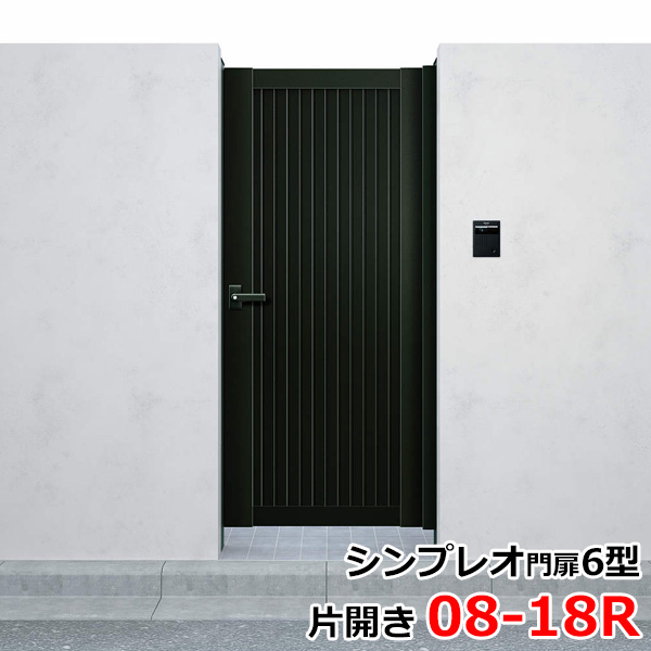 YKKAP シンプレオ門扉6型 片開き 門柱仕様 08-18R HME-6 『たて目隠しデザイン』