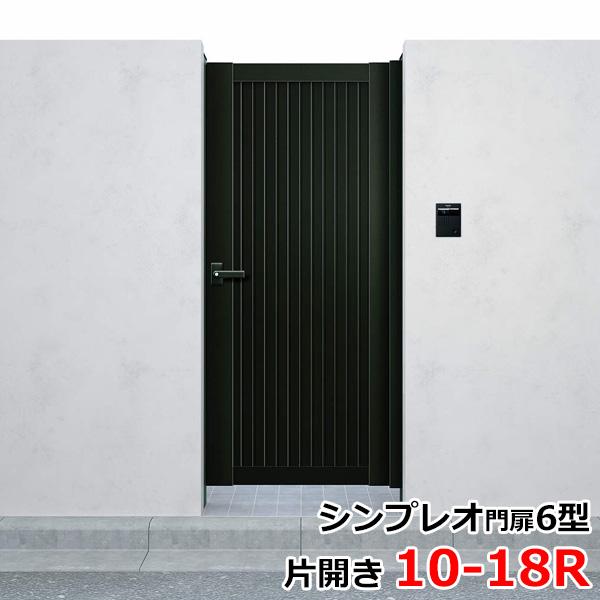 YKKAP シンプレオ門扉6型 片開き 門柱仕様 10-18R HME-6 『たて目隠しデザイン』