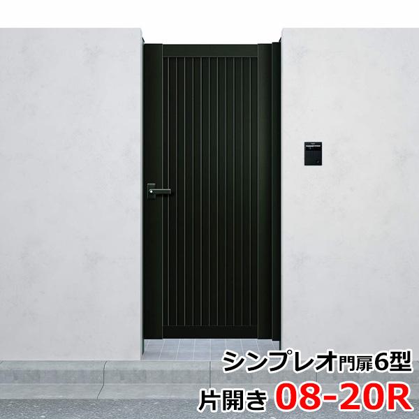 YKKAP シンプレオ門扉6型 片開き 門柱仕様 08-20R HME-6 『たて目隠しデザイン』