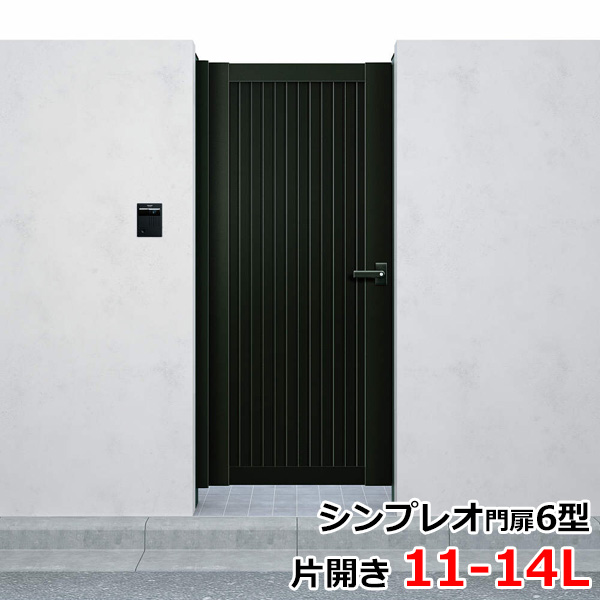 YKKAP シンプレオ門扉6型 片開き 門柱仕様 11-14L HME-6 『たて目隠しデザイン』
