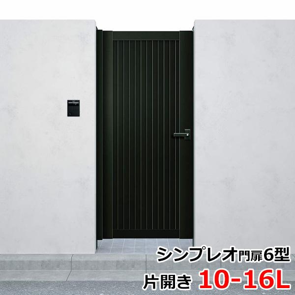 YKKAP シンプレオ門扉6型 片開き 門柱仕様 10-16L HME-6 『たて目隠しデザイン』