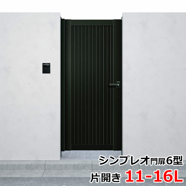 YKKAP シンプレオ門扉6型 片開き 門柱仕様 11-16L HME-6 『たて目隠しデザイン』