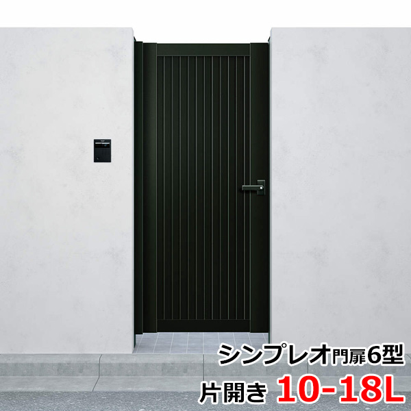YKK ap シンプレオ門扉6型 片開き 門柱仕様 10-18L HME-6 『たて目隠しデザイン』