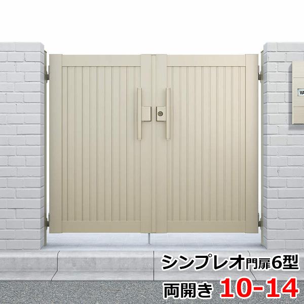 YKKAP シンプレオ門扉6型 両開き 門柱仕様 10-14 HME-6 『たて目隠しデザイン』
