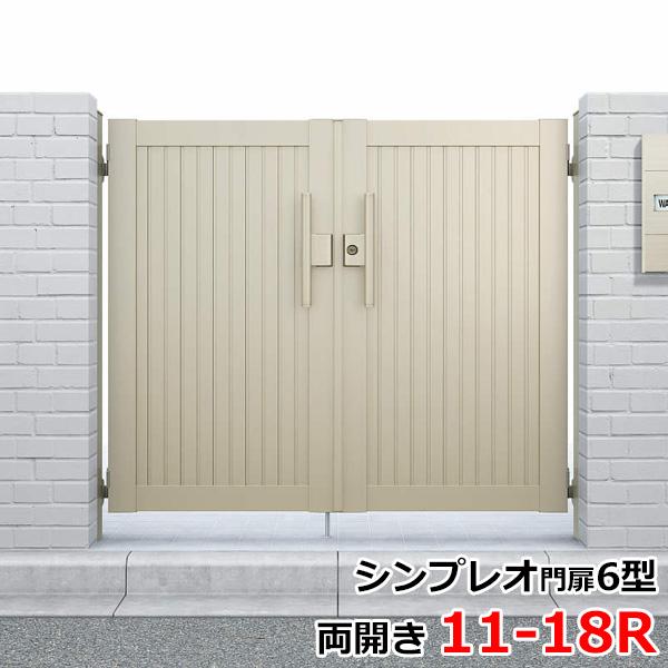 YKK ap シンプレオ門扉6型 両開き 門柱仕様 11-18R HME-6 『たて目隠しデザイン』