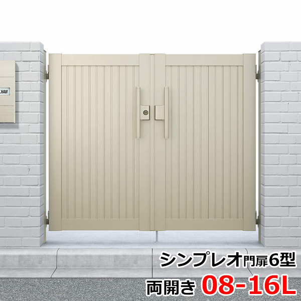 YKK ap シンプレオ門扉6型 両開き 門柱仕様 08-16L HME-6 『たて目隠しデザイン』