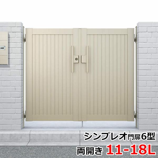 YKKAP シンプレオ門扉6型 両開き 門柱仕様 11-18L HME-6 『たて目隠しデザイン』