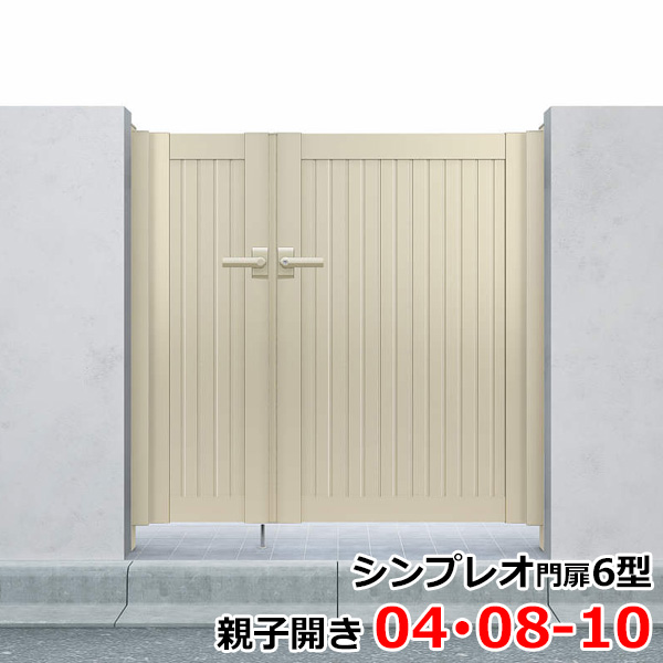 YKKAP シンプレオ門扉6型 親子開き 門柱仕様 04・08-10 HME-6 『たて目隠しデザイン』