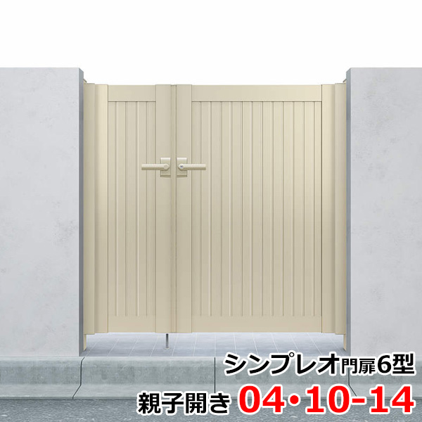 YKKAP シンプレオ門扉6型 親子開き 門柱仕様 04・10-14 HME-6 『たて目隠しデザイン』