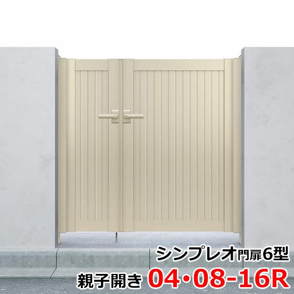 YKKAP シンプレオ門扉6型 親子開き 門柱仕様 04・08-16R HME-6 『たて目隠しデザイン』
