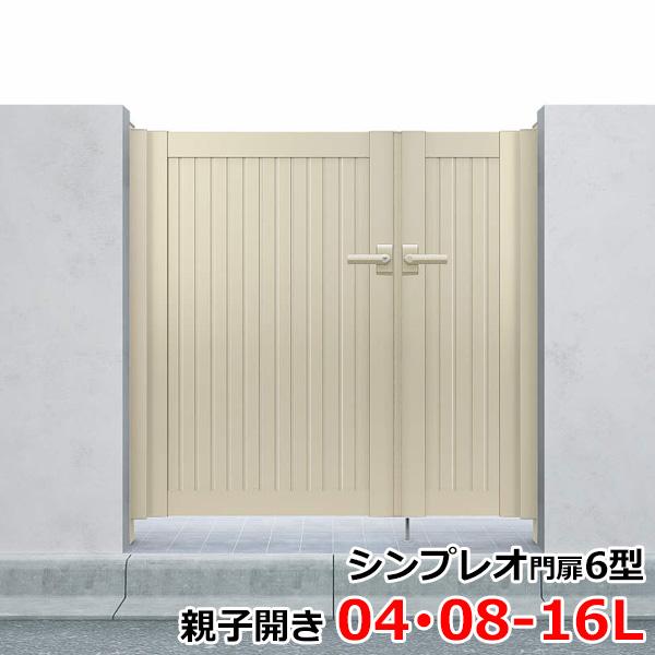 YKKAP シンプレオ門扉6型 親子開き 門柱仕様 04・08-16L HME-6 『たて目隠しデザイン』