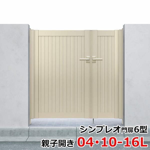 YKK ap シンプレオ門扉6型 親子開き 門柱仕様 04・10-16L HME-6 『たて目隠しデザイン』