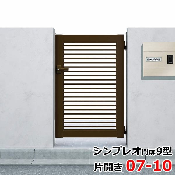 YKK ap シンプレオ門扉9型 片開き 門柱仕様 07-10 HME-9 『横(粗)格子デザイン』