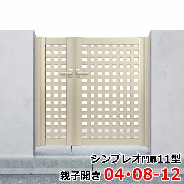 YKKAP シンプレオ門扉11型 親子開き 門柱仕様 04・08-12 HME-1 『太井桁格子デザイン』
