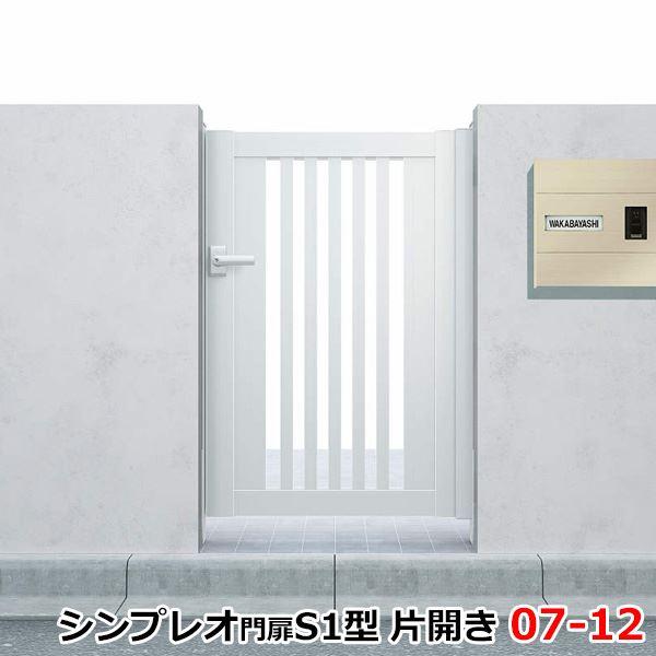 YKKAP シンプレオ門扉S1型 片開き 門柱仕様 07-12 HME-S1 『たてスリットデザイン』