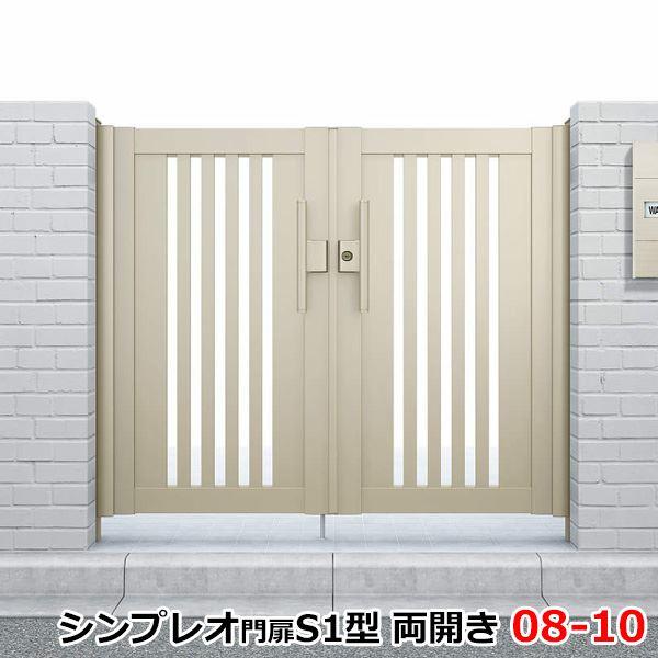 YKKAP シンプレオ門扉S1型 両開き 門柱仕様 08-10 HME-S1 『たてスリットデザイン』