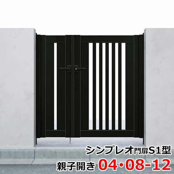 YKK ap シンプレオ門扉S1型 親子開き 門柱仕様 04・08-12 HME-S1 『たてスリットデザイン』