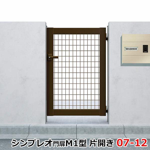 YKK ap シンプレオ門扉M1型 片開き 門柱仕様 07-12 HME-M1 『メッシュデザイン』