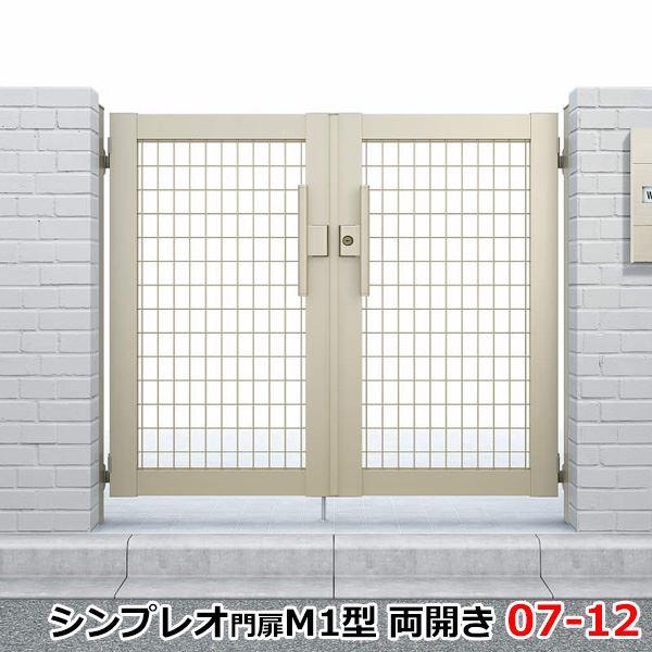 YKKAP シンプレオ門扉M1型 両開き 門柱仕様 07-12 HME-M1 『メッシュデザイン』