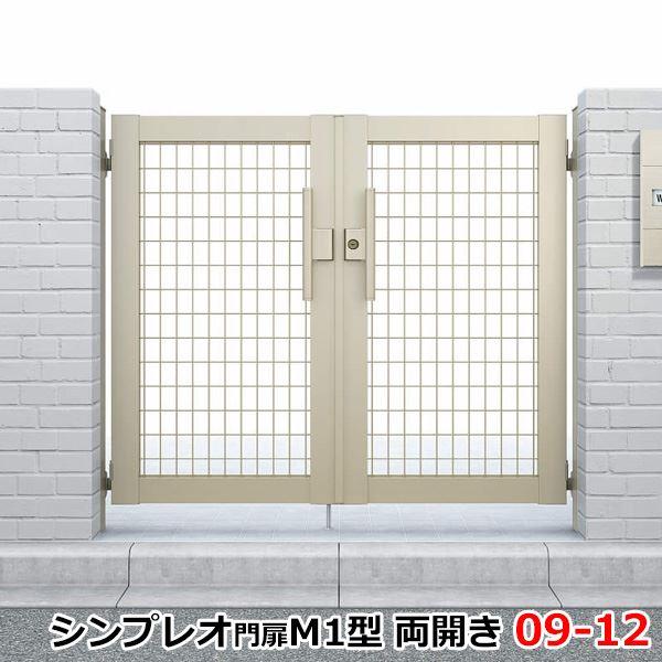YKKAP シンプレオ門扉M1型 両開き 門柱仕様 09-12 HME-M1 『メッシュデザイン』