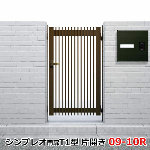 YKKAP シンプレオ門扉T1型 片開き 門柱仕様 09-10R HME-T1