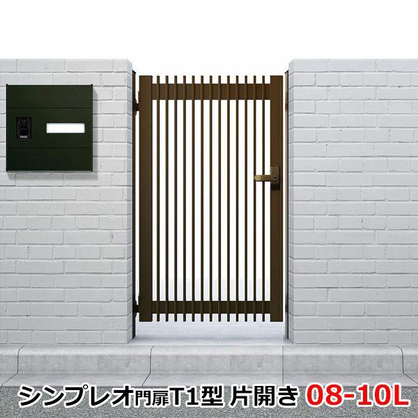 YKKAP シンプレオ門扉T1型 片開き 門柱仕様 08-10L HME-T1