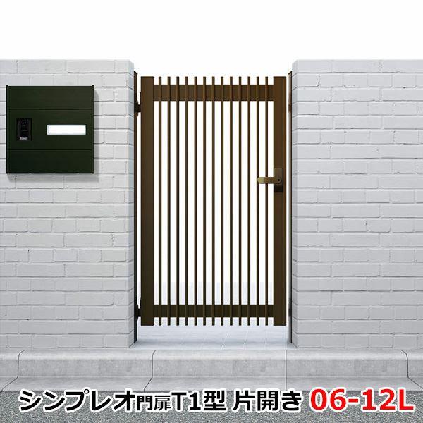 YKK ap シンプレオ門扉T1型 片開き 門柱仕様 06-12L HME-T1