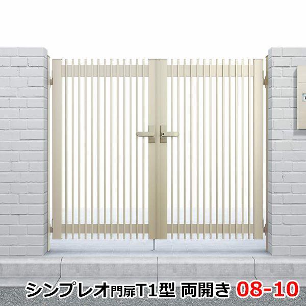 YKK ap シンプレオ門扉T1型 両開き 門柱仕様 08-10 HME-T1
