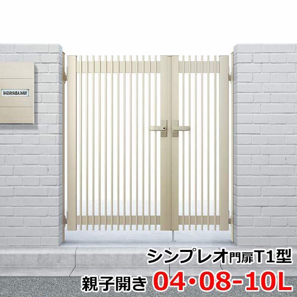 YKKAP シンプレオ門扉T1型 親子開き 門柱仕様 04・08-10L HME-T1, ビジネスシューズのシューカフェ e0645207