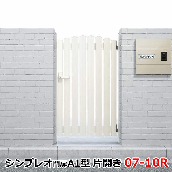 YKKAP シンプレオ門扉A1型 片開き 門柱仕様 07-10R HME-A1 カラー:ホワイト