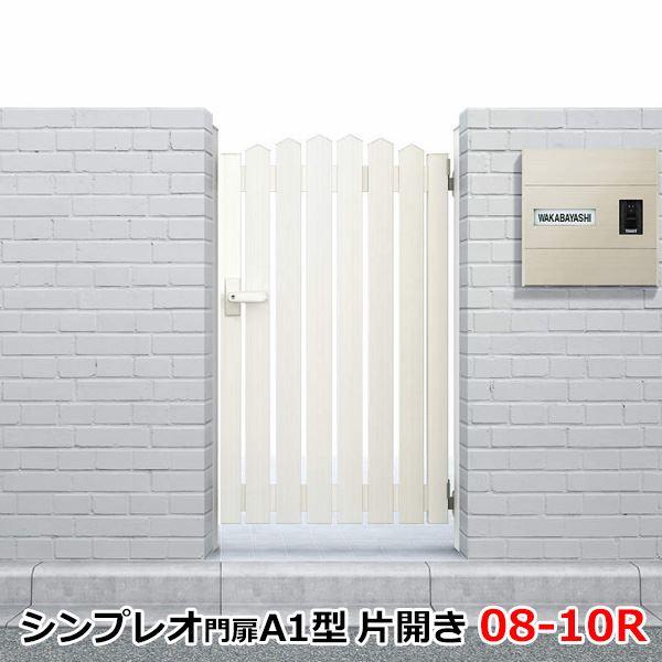 YKKAP シンプレオ門扉A1型 片開き 門柱仕様 08-10R HME-A1 カラー:ホワイト