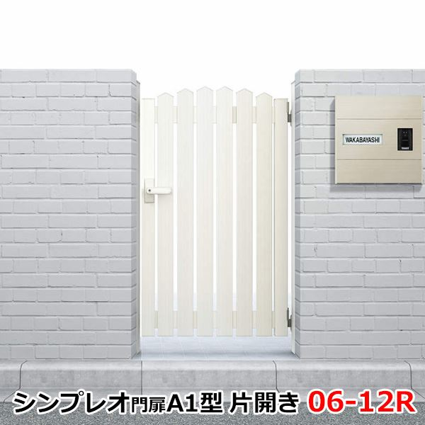 YKKAP シンプレオ門扉A1型 片開き 門柱仕様 06-12R HME-A1 カラー:ホワイト