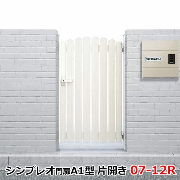 YKKAP シンプレオ門扉A1型 片開き 門柱仕様 07-12R HME-A1 カラー:ホワイト