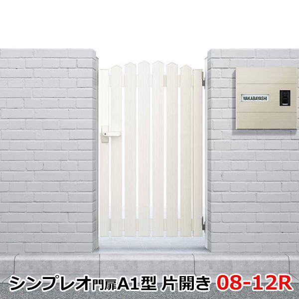 YKK ap シンプレオ門扉A1型 片開き 門柱仕様 08-12R HME-A1 カラー:ホワイト