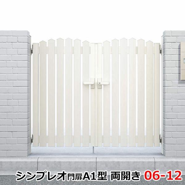YKKAP シンプレオ門扉A1型 両開き 門柱仕様 06-12 HME-A1 カラー:ホワイト