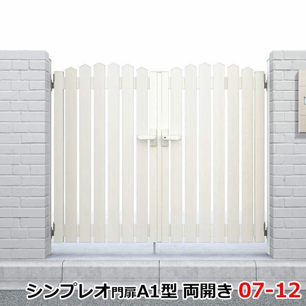 YKK ap シンプレオ門扉A1型 両開き 門柱仕様 07-12 HME-A1 カラー:ホワイト