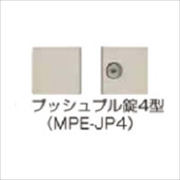 YKK ap シンプレオ門扉 オプション 両開き・親子開き用  門柱仕様 プッシュプル錠4型  MPE-JP4 *本体と同時購入価格