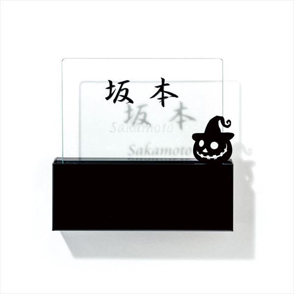 オンリーワン LEDサイン デコール   MY1-1557   『表札 サイン 戸建』